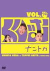 くりぃむナントカ VOL.グー [DVD] [2010/04/07発売]