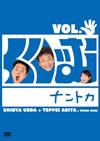 くりぃむナントカ VOL.パー [DVD] [2010/04/07発売]