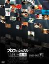 プロフェッショナル 仕事の流儀 第VI期 DVD-BOX〈10枚組〉 [DVD] [2010/03/26発売]