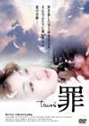 罪 tsumi [DVD] [2010/03/05発売]