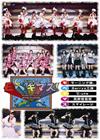 Hello!Project 2010 WINTER 歌超風月〜モベキマス!〜 [DVD] [2010/04/28発売]