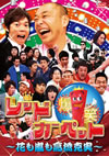爆笑レッドカーペット〜花も嵐も高橋克実〜〈2枚組〉 [DVD] [2010/03/30発売]