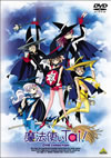 魔法使いTai!OVA collection [DVD]