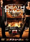 デス・レース〈2010年12月27日までの期間限定出荷〉 [DVD][廃盤]