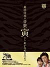 桑田佳祐の音楽寅さん〜MUSIC TIGER〜 あいなめBOX