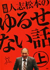 元祖 人志松本のゆるせない話 上〈初回限定盤〉 [DVD] [2010/03/10発売]