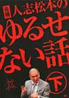 元祖 人志松本のゆるせない話 下〈初回限定盤〉 [DVD] [2010/03/10発売]