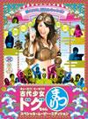 きょーれつ!もーれつ!!『古代少女ドグちゃんまつり!』スペシャル・ムービー・エディション [DVD]