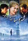 アフター・ザ・レイン [DVD] [2010/05/12発売]