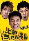 上田ちゃんネル Vol.1 [DVD] [2010/04/07発売]
