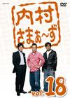 内村さまぁ〜ず vol.18