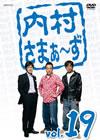 内村さまぁ〜ず vol.19