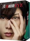 左目探偵EYE DVD-BOX〈5枚組〉 [DVD] [2010/05/26発売]