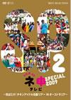 AKB48 ネ申テレビ スペシャル 2009〜羽ばたけ!チキンアイドル克服ツアー IN オーストラリア!〜 [DVD] [2010/06/04発売]