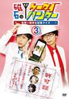 磁石のケータイハンター〜世界一簡単な記憶クイズ〜 vol.3 [DVD] [2010/04/23発売]
