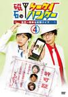 磁石のケータイハンター〜世界一簡単な記憶クイズ〜 vol.4 [DVD] [2010/04/23発売]