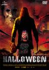 ハロウィン [DVD] [2010/05/26発売]