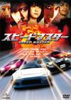 スピードマスター [DVD] [2010/05/26発売]