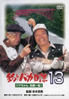釣りバカ日誌 13 ハマちゃん危機一髪!〈初回限定出荷〉 [DVD] [2010/05/08発売]