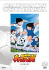 キャプテン翼 小学生編後半〈生産限定特別価格版・7枚組〉 [DVD]