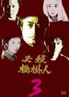 必殺橋掛人 VOL.3 [DVD] [2010/08/04発売]