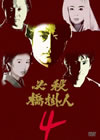 必殺橋掛人 VOL.4 [DVD] [2010/08/04発売]