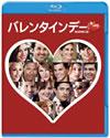 バレンタインデー ブルーレイ&DVDセット〈初回限定生産・2枚組〉 [Blu-ray] [2010/07/02発売]
