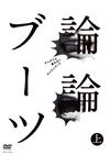 ロンドンブーツ1号2号/論論ブーツ 上 [DVD] [2010/07/07発売]