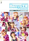 Berryz工房/Berryz工房フェスティバル〜ようこそ雄叫びランドへ〜 [DVD] [2010/06/23発売]