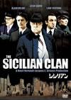 シシリアン [DVD] [2010/06/25発売]