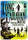 LONG CARAVAN Starring MATSU [DVD] [2010/07/14発売]