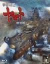 宇宙戦艦ヤマト 復活篇 [Blu-ray] [2010/07/23発売]