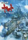 宇宙戦艦ヤマト 復活篇〈2枚組〉 [DVD] [2010/07/23発売]