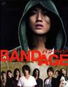 BANDAGE バンデイジ〈2枚組〉 [Blu-ray] [2010/07/23発売]