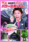 島田秀平オススメ!開運パワースポット巡り [DVD] [2010/07/23発売]