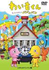わいもくん〜いけいけバンバン編〜 [DVD] [2010/08/04発売]