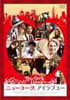 ニューヨーク、アイラブユー [DVD] [2010/08/27発売]