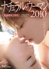 ナチュラル・ウーマン2010 [DVD] [2010/08/27発売]