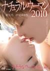 ナチュラル・ウーマン2010+1994〈2枚組〉 [DVD] [2010/08/27発売]