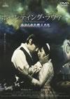 ホーンティング・ラヴァー〜血ぬられた恋人たち〜 [DVD] [2010/08/27発売]