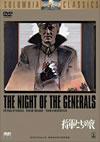 将軍たちの夜 [DVD] [2010/07/28発売]