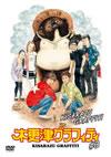 木更津グラフィティ #3 [DVD]