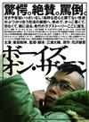 ボーイズ・オン・ザ・ラン〈2枚組〉 [DVD] [2010/09/22発売]