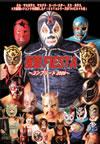 仮面FIESTA〜コンプリート2009〜 [DVD] [2010/08/20発売]