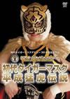 初代タイガーマスク/平成猛虎伝説〈2枚組〉 [DVD] [2010/09/18発売]