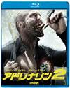 アドレナリン2 ハイ・ボルテージ [Blu-ray] [2010/08/25発売]
