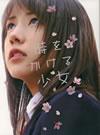 時をかける少女〈完全生産限定版・2枚組〉 [DVD]