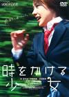 時をかける少女 [DVD]