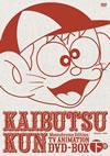 モノクロ版TVアニメ 怪物くん DVD-BOX 下巻〈期間限定生産・6枚組〉 [DVD] [2010/12/22発売]