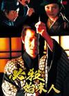 必殺始末人 全集〈3枚組〉 [DVD] [2010/11/10発売]